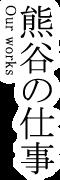 熊谷の仕事